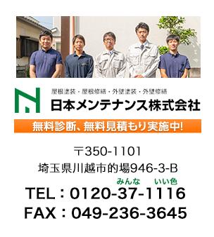 日本メンテナンスロゴ