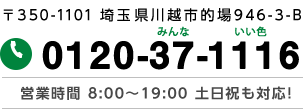 埼玉県川越市的場946-3-B 0120-37-1116