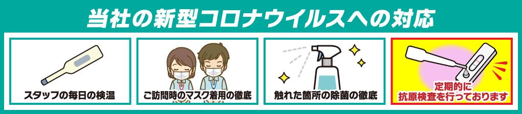 新型コロナウイルス感染症の対策を徹底しています。