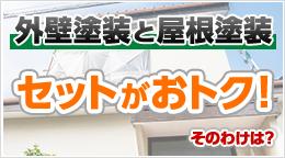 外壁塗装と屋根塗装 セットがおトク!
