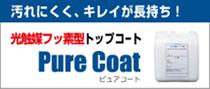 汚れにくく キレイが長持ち 光触媒フッ素型トップコート Pure Coat ピュアコート