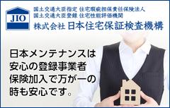 JIO 国土交通大臣指定 住宅瑕疵担保責任保険法人 国土交通大臣登録 住宅性能評価機関 株式会社 日本住宅保証検査機構 日本メンテナンスは安心の登録事業者 保険加入で万が一の時も安心です